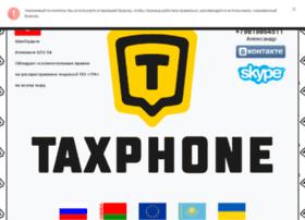 Taxphone-franchise.ru thumbnail