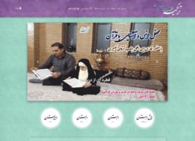 Tazkieh2.com thumbnail