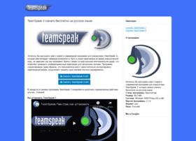 Teamspeakcom.ru thumbnail