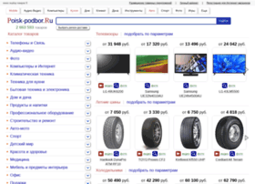 Tech.poisk-podbor.ru thumbnail