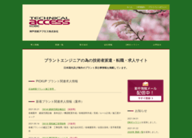 Technicalaccess-kobe.jp thumbnail