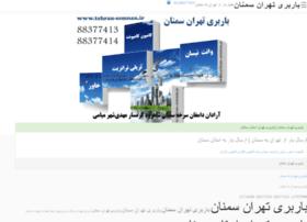 Tehran-semnan.ir thumbnail