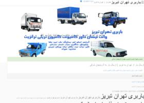 Tehran-tabriz.ir thumbnail