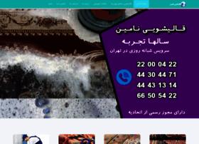 Tehrancarpet.net thumbnail