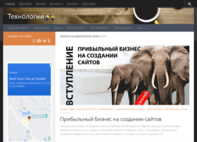 Tekhnologia.ru thumbnail