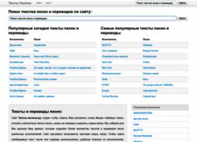 Teksty-pesenok.ru thumbnail