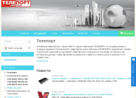 Teleportchina.pp.ua thumbnail