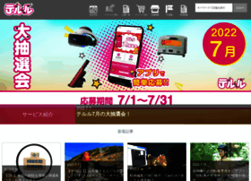 Teluru.jp thumbnail