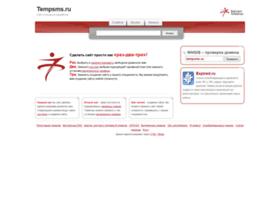 Tempsms.ru thumbnail