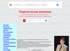 Teoretmeh.ru thumbnail