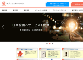 Tepco-cs.co.jp thumbnail