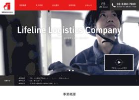 Tepco-logistics.co.jp thumbnail