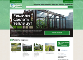 Teplica-i-parnik.ru thumbnail