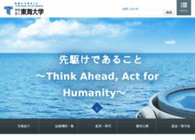 Tes.tokai.ac.jp thumbnail