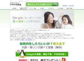 Textlinks.jp thumbnail