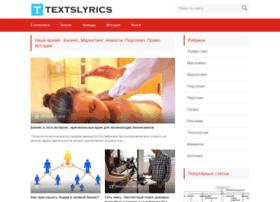 Textslyrics.ru thumbnail