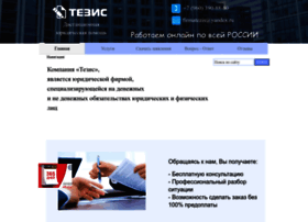 Tezisdoki.ru thumbnail