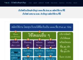 Thai.ac thumbnail
