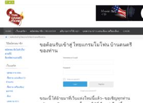 Thaigramophone.com thumbnail