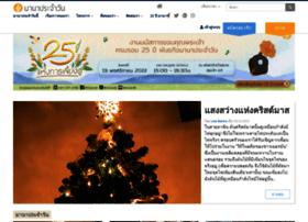 Thaiodb.org thumbnail
