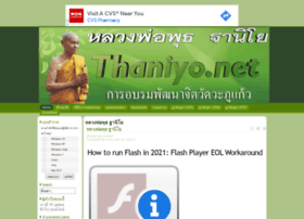 Thaniyo.net thumbnail