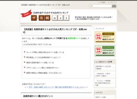 The-meishi.net thumbnail