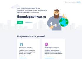 Theunknownwar.ru thumbnail