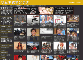 Thumba.jp thumbnail