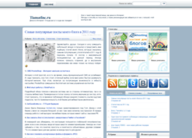 Tiamatinc.ru thumbnail