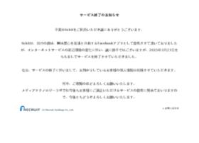Tickit.jp thumbnail
