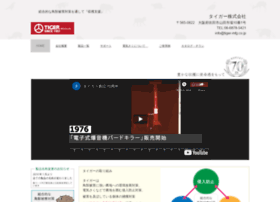 Tiger-mfg.co.jp thumbnail