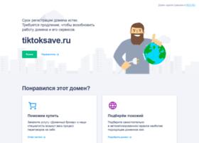 Tiktoksave.ru thumbnail