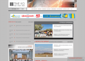 Time.kg thumbnail
