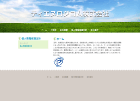 Tn-logicom.co.jp thumbnail