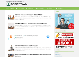 Toeic-town.net thumbnail
