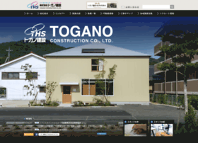Togano-con.jp thumbnail