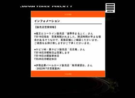 Tohge-project.jp thumbnail