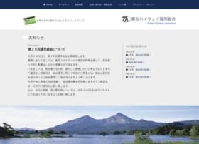 Tohoku-highway.net thumbnail