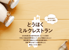 Tohoku-milk.jp thumbnail
