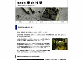 Tohokugiken.co.jp thumbnail