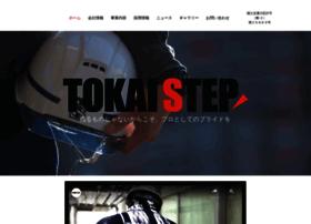 Tokai-suteppu.co.jp thumbnail