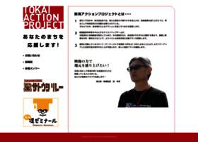 Tokaiaction.jp thumbnail