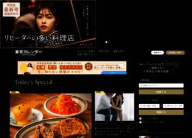 Tokyo-calendar.jp thumbnail