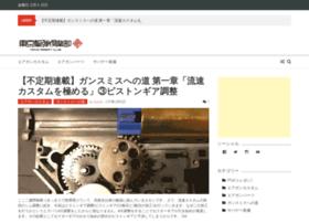Tokyoairsoft.club thumbnail