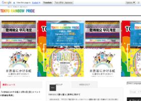 Tokyorainbowweek.jp thumbnail