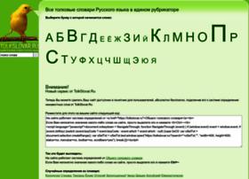 Tolkslovar.ru thumbnail