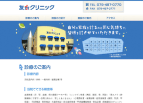Tomonaga-clinic.jp thumbnail