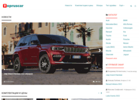Topruscar.ru thumbnail