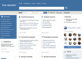 Topsecret.ru thumbnail