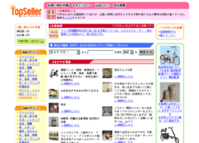 Topseller.jp thumbnail